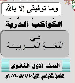 اولى ثانوي لغة عربية 2018 مذكرة وورد  الترم الاول