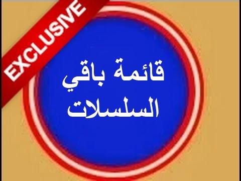 code rousseau maroc 2013 startimes