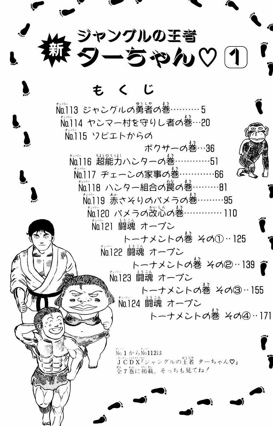 Chúa rừng Ta-chan chapter 113 (new - phần 2 chapter 1) trang 4