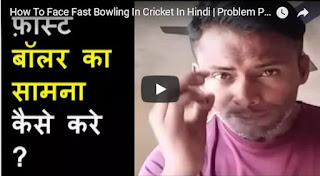 How To Face Fast Bowling In Cricket In Hindi
