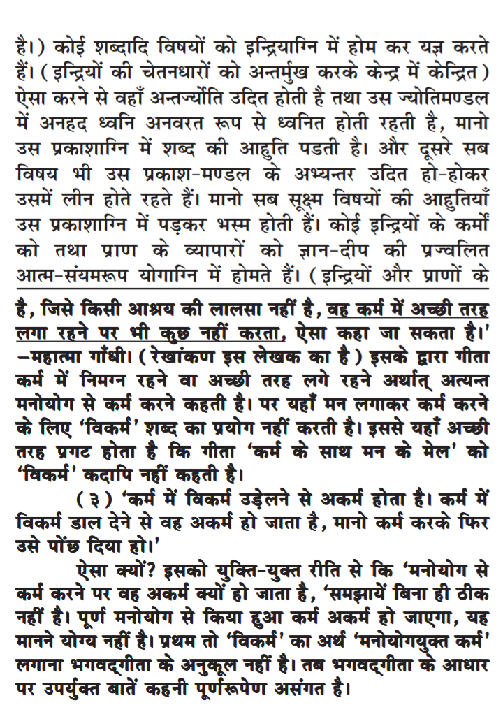 गीता लेख चित्र 11