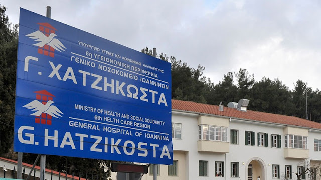 Γιάννενα: Δήλωση του προέδρου των εργαζομένων,στο Νοσοκομείο Χατζηκώστα