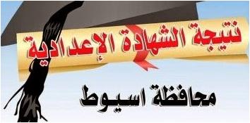 نتائج امتحانات الشهاده الاعداديه بمحافظة اسيوط 2017 الترم الثانى / الصف الثالث الاعدادي