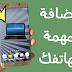 تطبيق رهيب جدا يمنحك إضافة رائعة في هاتفك ستشكرني عليها طوال حياتك