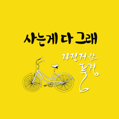 [Single] Jatanpung – A Daughter Just Like You OST Part 3