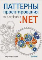 книга Сергея Теплякова «Паттерны проектирования на платформе .NET»