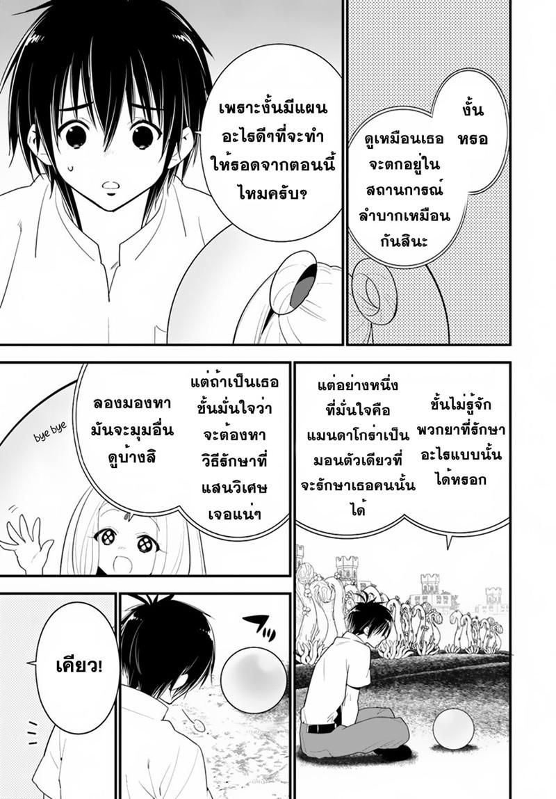 อ่านการ์ตูน Isekai desu ga Mamono Saibai shiteimasu ตอนที่ 20 หน้าที่ 25