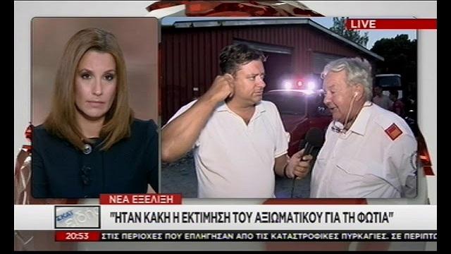Καταγγελία από τον επικεφαλής των εθελοντών δασοπυρόσβεσης: Υπήρχε τεράστιος χρόνος για διάσωση