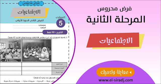 فرض الاجتماعيات للمستوى الخامس - المرحلة الثانية