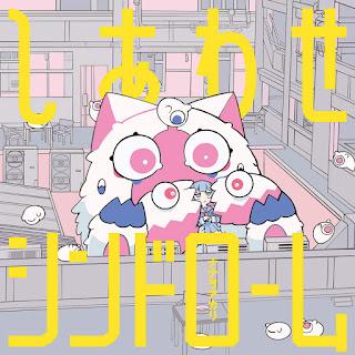 Download [Mini Album] Akari Nanawo – Shiawase Syndrome [MP3/320K/ZIP]