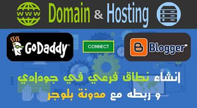 انشاء نطاق فرعي في جودادي وربطه مع مدونة بلوجر