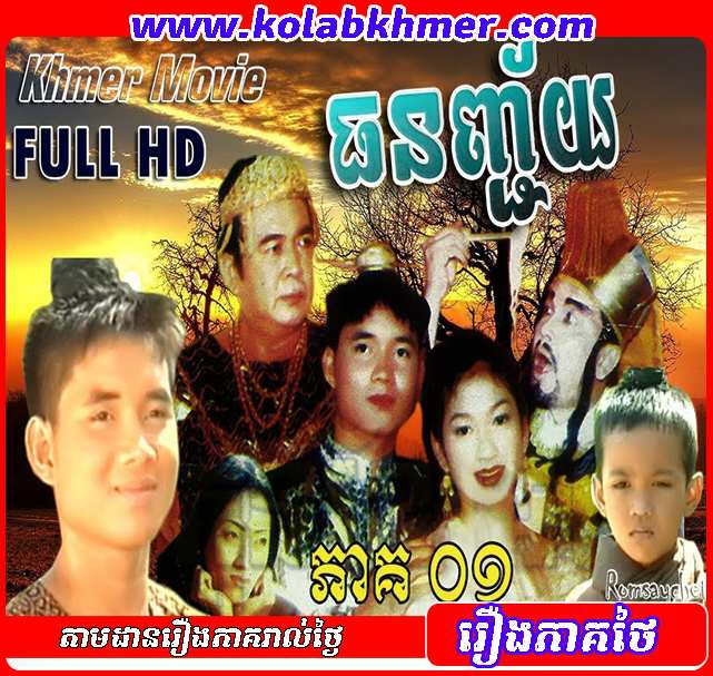 Thon Chey khmer movies
