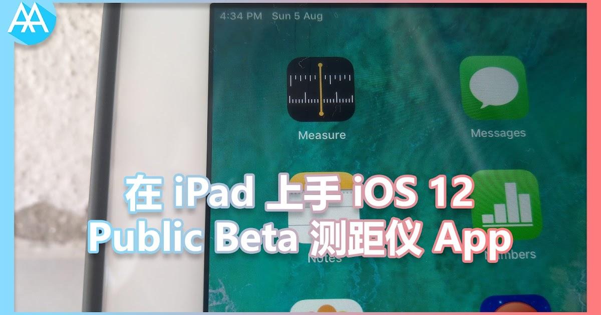 在iPad 上手iOS 12 Public Beta 测距仪app | Mister Techs