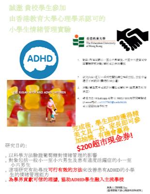 研究推介 : 香港教育大學心理研究學系誠邀家長參與患有過度活躍症的小學生有關的情緒管理能力研究