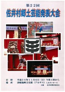 Sai Village Traditional Performing Arts Performance 2016 poster 平成28年 第22回佐井村郷土芸能発表大会 ポスター Sai-Mura Kyoudo Geinou Happyou Taikai