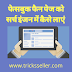 Facebook Fan page ko SEO friendly kaise kare in Hindi