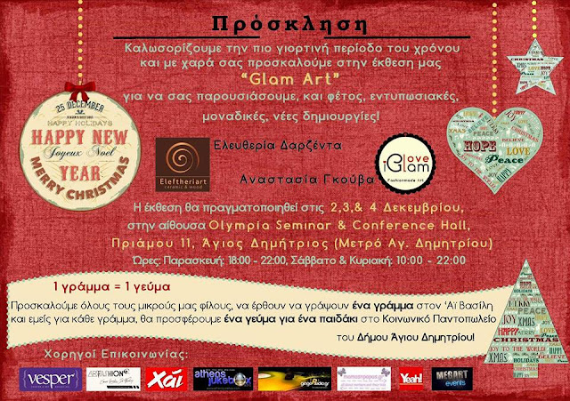 LoveGlam Eleftheriart Exhibition