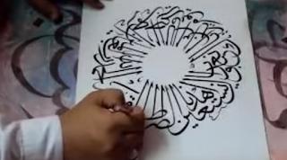 Kaligrafi Masjid, Jasa Pembuatan Kaligrafi Masjid, Harga Kaligrafi