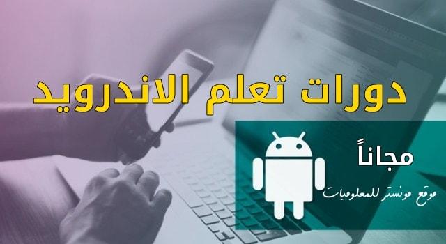 أفضل دورات تعلم برمجة تطبيقات الاندرويد مجانا باللغة العربية