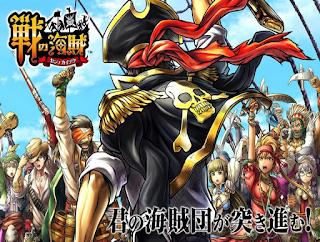 戰之海賊 App