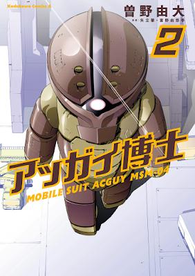 [Manga] アッガイ博士 第01-02巻 [Aggai-hakase Vol 01-02] Raw Download