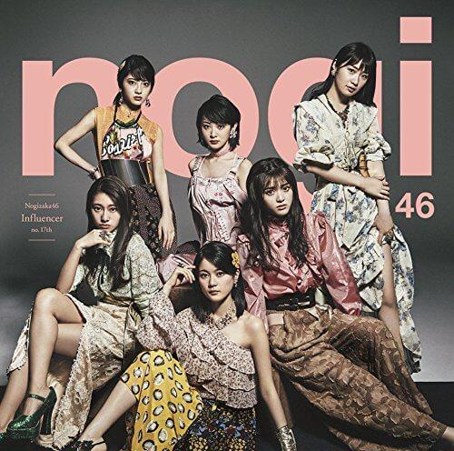 乃木坂46 (Nogizaka46 ) – インフルエンサー Lyrics 歌詞 MV Full
