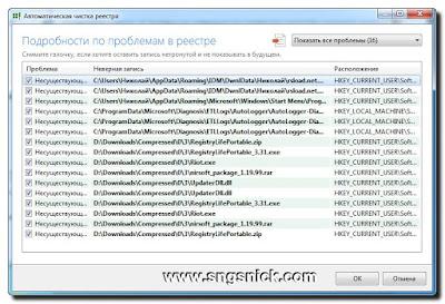 Registry Life 3.31 - Окно с подробностями