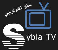 تطبيق مشاهدة القنوات التلفزيونية الرياضية والأخبارية sybla TV للاندرويد بجودة عالية مجاناً