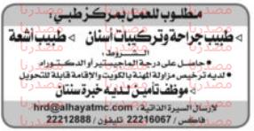 وظائف من جريدة الراى الكويت السبت 3-12-2016
