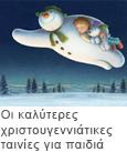 Οι καλύτερες χριστουγεννιάτικες ταινίες για παιδιά
