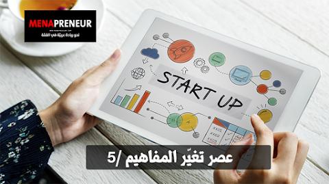 تغيّر مفهوم الدولة .. و دور الشركات الناشئة في نهضة الدول و المجتمعات _ الباحث محمد الهادي