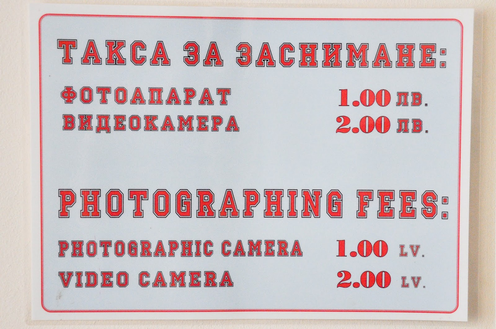 Fees for taking photos and videos in the Museum of the First Bulgarian Capital, Pliska, Bulgaria