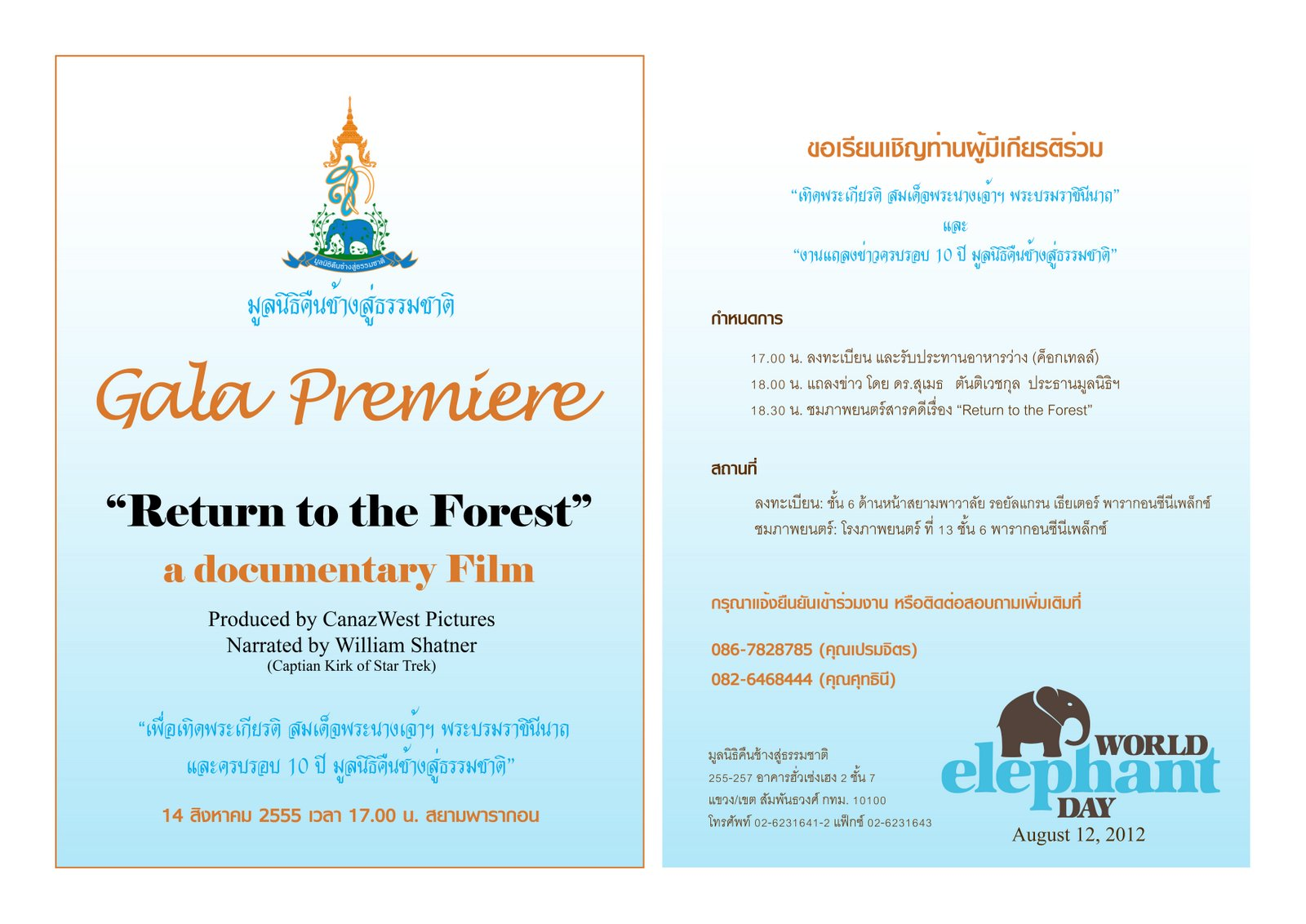 Pin ticket invitation template free on pinterest for Film premiere invitation template