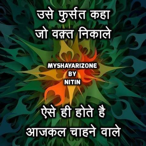 Best Love Sad Shayari SMS Image Pic