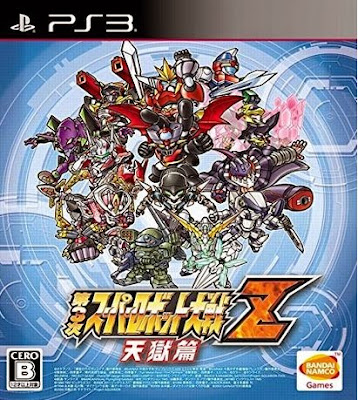 [PS3][第3次スーパーロボット大戦Z 天獄篇] (JPN) ISO Download