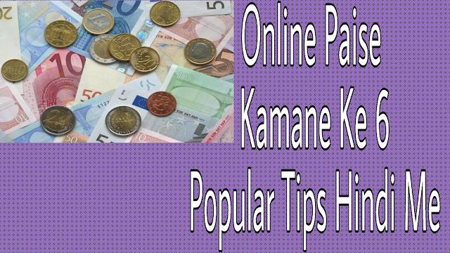 Online-Paise-Kamane-Ke-6-Popular-Tips-Hindi-Me