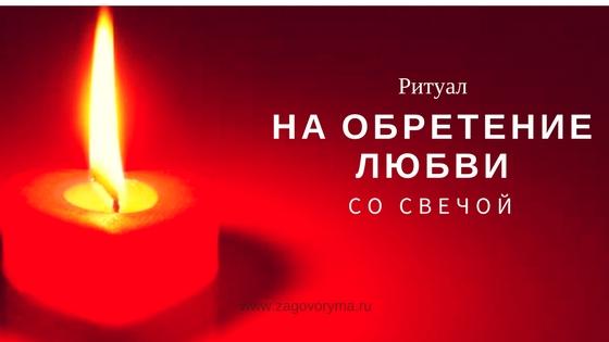 Ритуалы с красной свечой