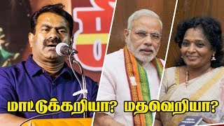 Seeman Speech – Maattukariyaa..? Mathaveriyaa..?