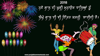 New Year Punjabi Photo