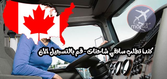 كندا تطلب 40 ألف سائق – قم بالتسجيل الأن