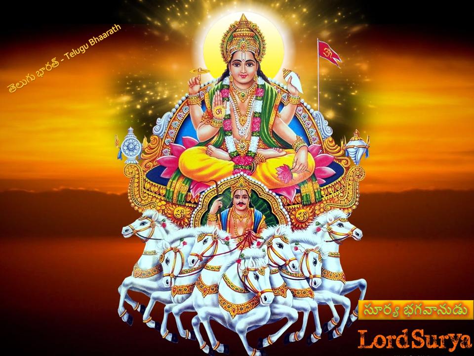 సూర్య భగవానుడు మరియు దైవ శాస్త్రము - Sun God and Gods Science
