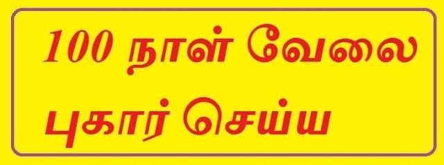 மகாத்மா காந்தி தேசிய ஊரக வேலை உறுதியளிப்புத் திட்டம்