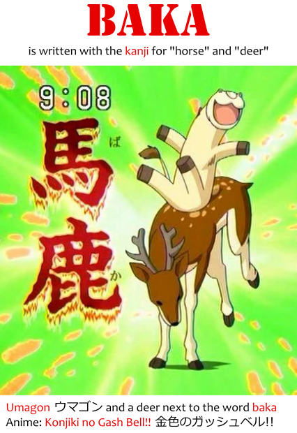 The word baka 馬鹿 in Japanese kanji next to Umagon and a deer from Konjiki no Gash Bell!! 金色のガシュベル!!