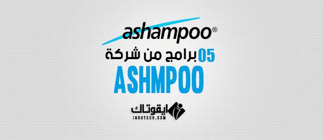 اختر أحد برامج Ashampoo الخمسة التي تحتاجها واحصل على النسخة الكاملة مجانًا.