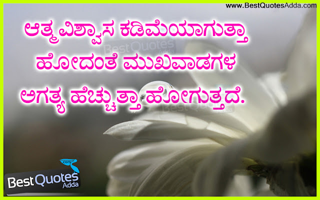 Kannada Nice Confidence Quotes And Thoughts Free Here Is A New