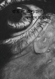 Koto Na Osrujol by Humayun Ahmed