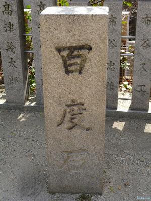 白山神社百度石