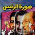 صورة الرئيس pdf _ د.عزة عزت