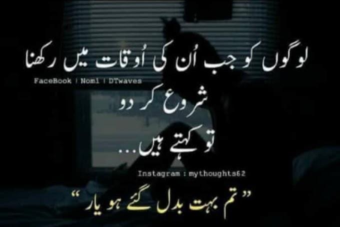 100+ Sad Quotes in Urdu, Quotes in Urdu, FB Status in Urdu, Urdu Status, Urdu Poetry
