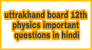 12th class Uttrakhand Board old question paper of Physics questions answer in Hindi